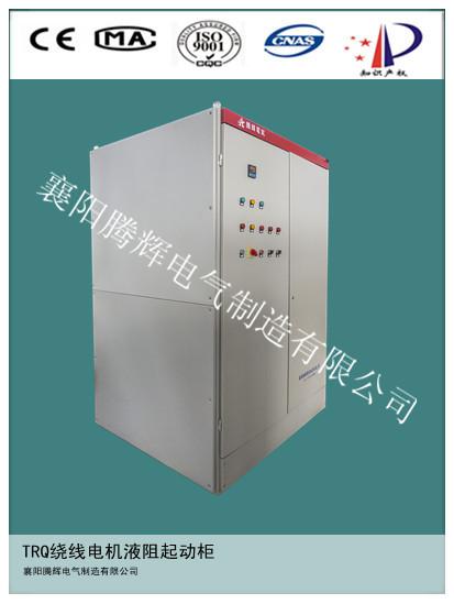 TRQ系列高低压绕线式电机电液水阻软起动柜